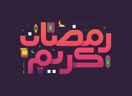 نامه تبریک ماه رمضان