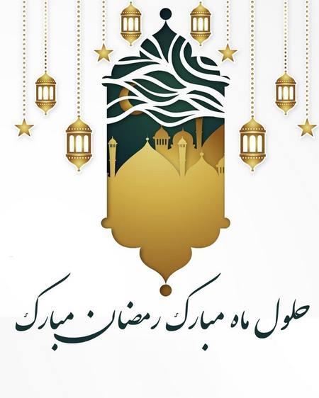 تبریک رسمی ماه رمضان