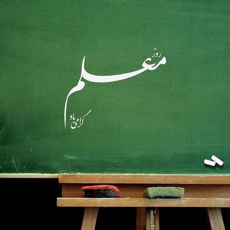 عکس روز معلم مبارک | متن تبریک روز معلم