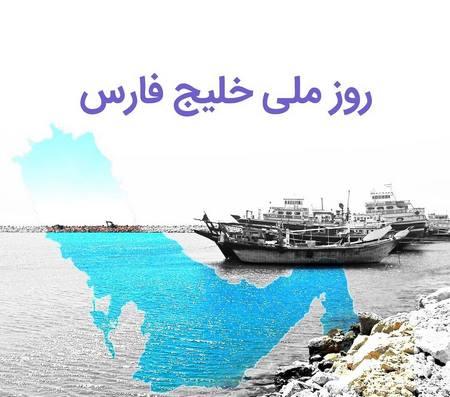 عکس خلیج فارس ایران