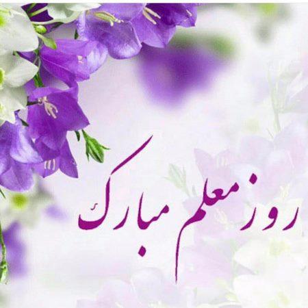 متن ادبی روز معلم