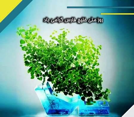 روز ده اردیبهشت روز ملی خلیج فارس