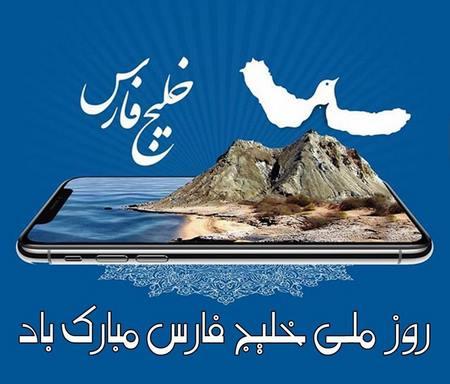 متن درباره روز خلیج فارس