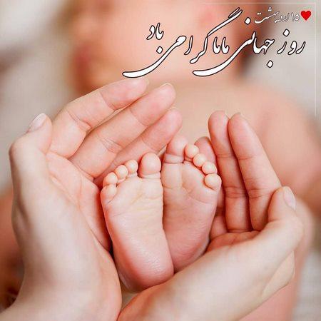 متن تبریک روز ماما جدید