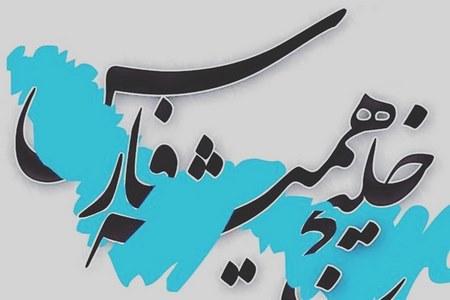 عکسنوشته روز ملی خلیج فارس