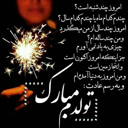 متن کوتاه تولدم مبارک