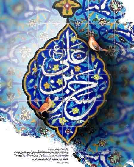 متن ولادت امام حسن مجتبی علیه السلام