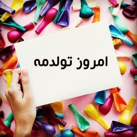 شعر تولدت مبارک فروغ فرخزاد