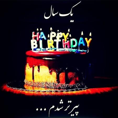 عکس تولدم مبارک با متن