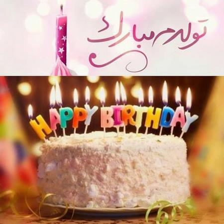 دلنوشته تولدم مبارک