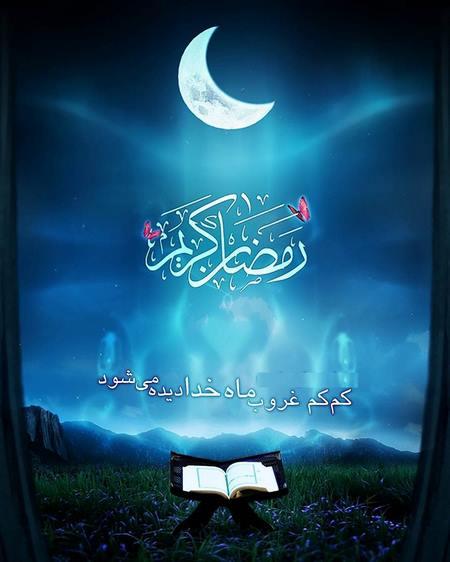 کارت پستال موزیکال عید فطر مبارک