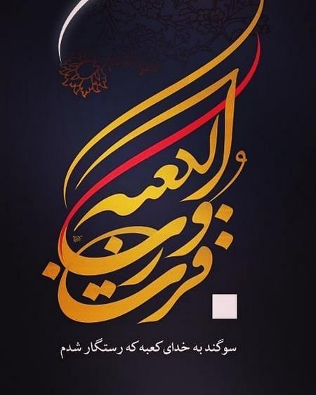 عکس نوشته حضرت علی