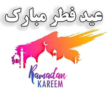 تبریک عید فطر به زبان کردی