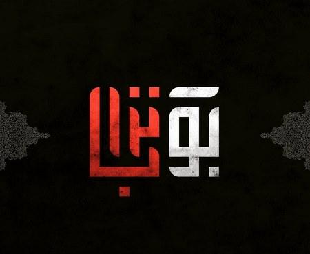 عکس نوشته های یا علی