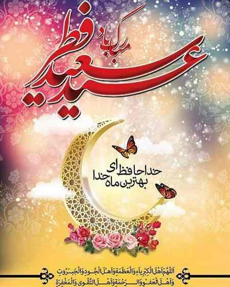 عید فطر پایان ماه رمضان