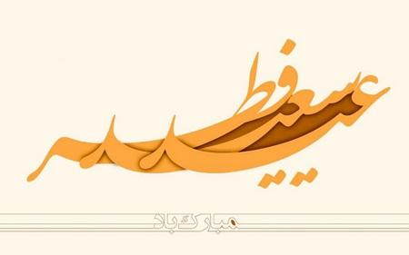 عکس نوشته عید فطر خنده دار