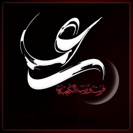 عکس پروفایل حضرت علی (ع)