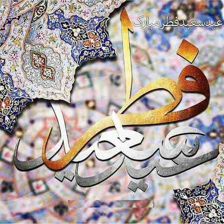 عکس نوشته عید فطر نزدیکه