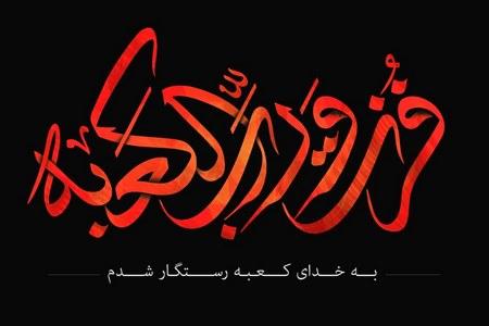 عکس امام علی زیبا