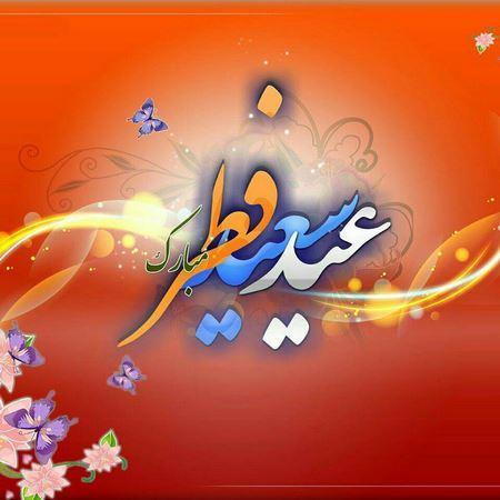 عکس نوشته عید فطر مبارک