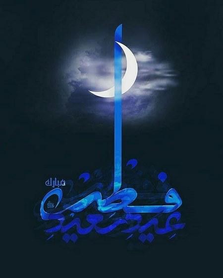 پروفایل عید فطر عکس