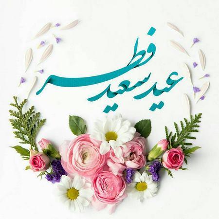 پروفایل عید فطر نزدیکه