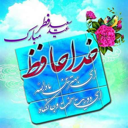 پروفایل عید فطر طنز