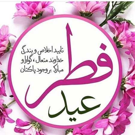 پروفایل عید فطر