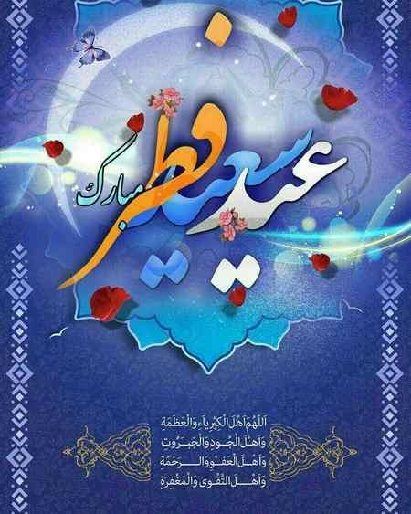 پروفایل عید فطر مبارک