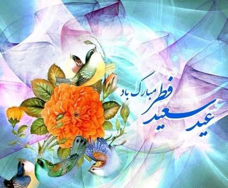 عید فطر مبارک