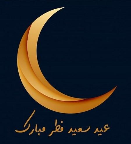 داستان در مورد عید فطر