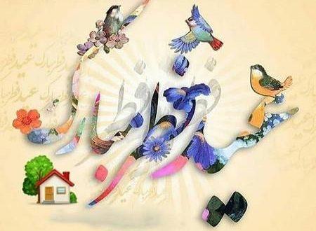 عکس پروفایل عید فطر مبارک | عکس نوشته عید فطر مبارک