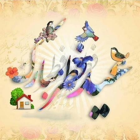 تبریک عید فطر به عشقم