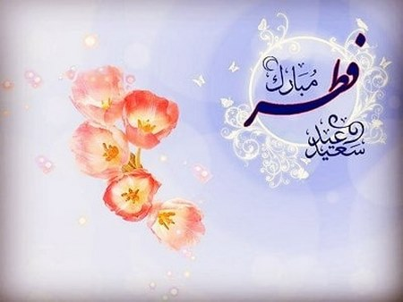 کارت تبریک عید فطر موزیکال