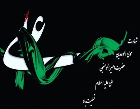 عکس نوشته امام علی برای پروفایل