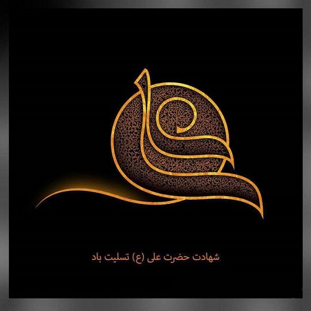 شهادت حضرت علی چه روزی است
