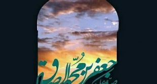 عکس نوشته امام صادق براي پروفايل