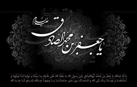 عکس یا صادق آل محمد برای پروفایل