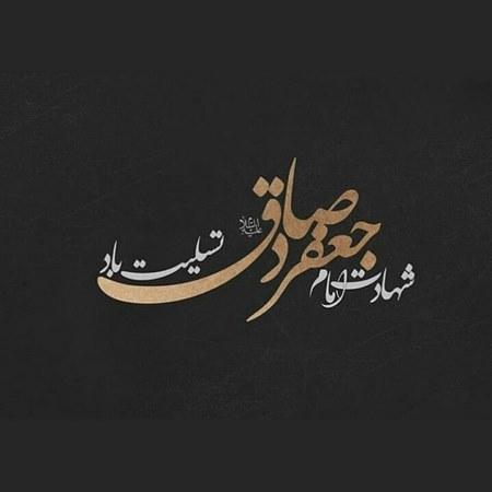 عکس نوشته سخنان امام صادق