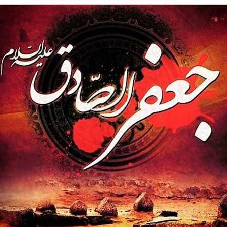 عکس برای شهادت امام صادق علیه السلام