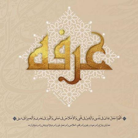 متن پروفایل روز عرفه
