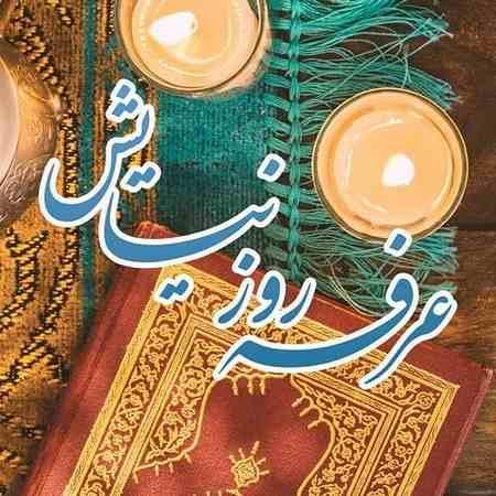 عکس پروفایل روز عرفه وعید قربان
