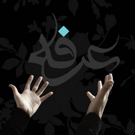 پروفایل روز عرفه عکس نوشته