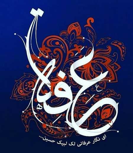 عکس نوشته روز عرفه وعید قربان
