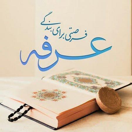 عکس نوشته تبریک روز عرفه