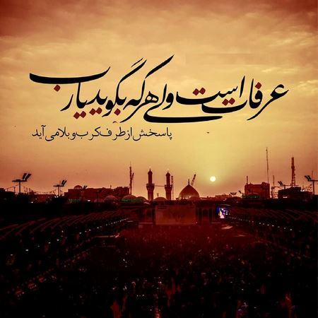 عکس نوشته ویژه روز عرفه