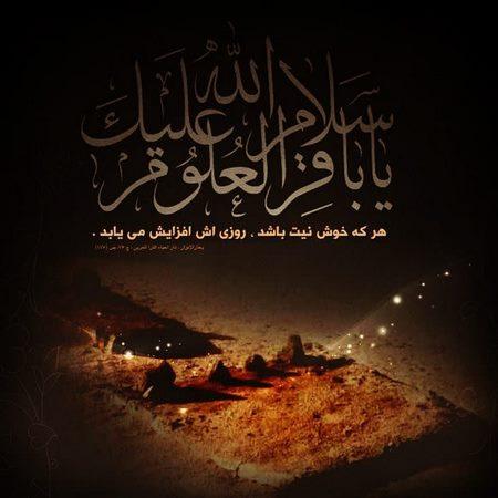 کلیپ شهادت امام محمد باقر علیه السلام