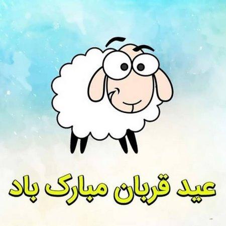 پیام تبریک عید قربان