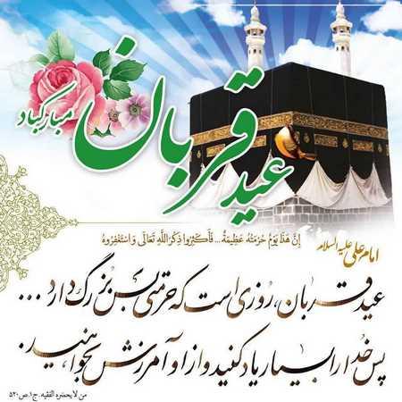 تبریک رسمی عید قربان