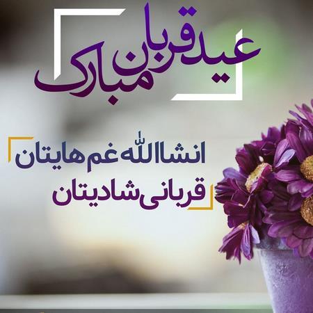 پروفایل عید قربان طنز